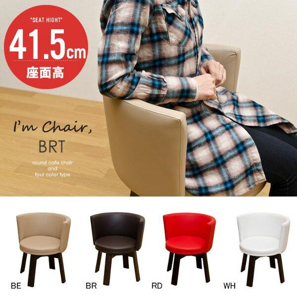 【送料無料】360度回転式カフェチェアー チェア 椅子 いす イス パーソナルチェア 一人掛けチェア 1人掛け用椅子 座面高41.5cm