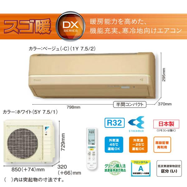 ダイキン ルームエアコン 主に14畳用(単200V)  スゴ暖 高暖房で機能充実の寒冷地モデル 【2017-DXシリーズ】S40UTDXP-C