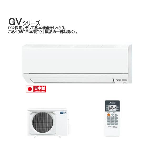 三菱電機 ルームエアコン 霧ヶ峰 主に18畳用(単200V) 基本機能をしっかり。こだわりの「日本製」 【2017-GVシリーズ】MSZ-GV5617S-W