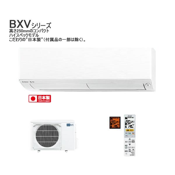 三菱電機 ルームエアコン 霧ヶ峰 主に18畳用(単200V) 高さ250mmのコンパクトハイスペックモデル。こだわりの「日本製」 【2017-BXVシリーズ】MSZ-BXV5617S-W