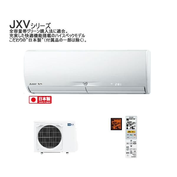 三菱電機 ルームエアコン 霧ヶ峰 主に23畳用(単200V) 充実した快適機能搭載のハイスペックモデル。こだわりの「日本製」 【2017-JXVシリーズ】MSZ-JXV7117S-W