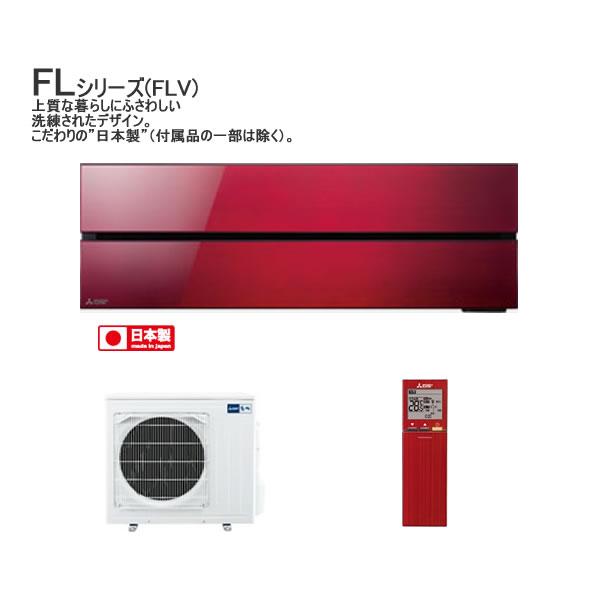 【2016-FLVシリーズ】 三菱電機 ルームエアコン 霧ヶ峰 ムーブアイ極と匠フラップで快適・省エネ 主に12畳用 単相200V MSZ-FLV3616S-R