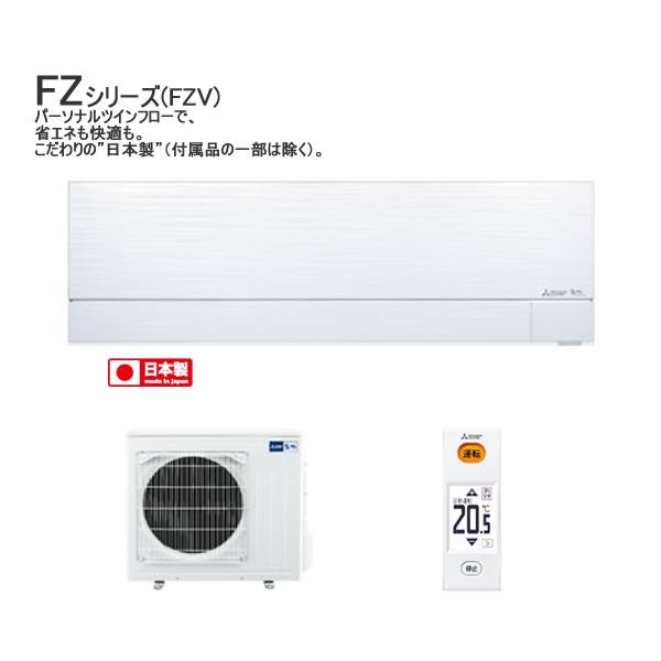 三菱電機 ルームエアコン 主に14畳用(単200V) パーソナルツインフローで、省エネも快適も。こだわりの「日本製」 【2017-FZVシリーズ】MSZ-FZV4017S-W
