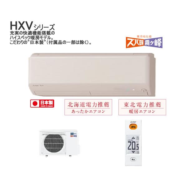 三菱電機 ルームエアコン 主に10畳用(単200V)充実の快適機能搭載のハイスペック寒冷地モデル。こだわりの「日本製」 【2017-HXVシリーズ】MSZ-HXV2817S-T