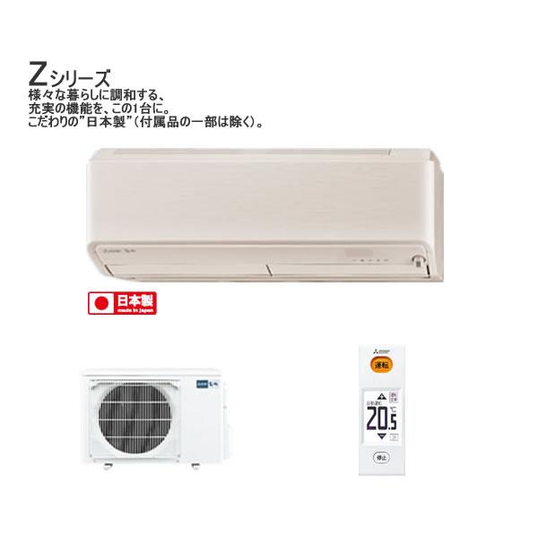三菱電機 ルームエアコン 主に8畳用 様々な暮らしに調和する、充実の機能をこの1台に。こだわりの「日本製」 【2017-ZWシリーズ】MSZ-ZW2517-T