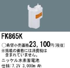 【PC限定 エントリーでポイント10倍!】FK865K パナソニック製 メーカー純正品  誘導灯・非常照明器具用交換電池 | バッテリー | ニッケル水素蓄電池