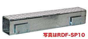 【最大500円OFFクーポン発行中!】RDF-SP15 ジェフコム(デンサン) ラバー段差フリー