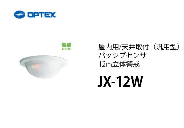 【エントリーでポイント3倍!】JX-12W OPTEX(オプテックス) 屋内用/天井取付(汎用型)パッシブセンサ 12m立体警戒