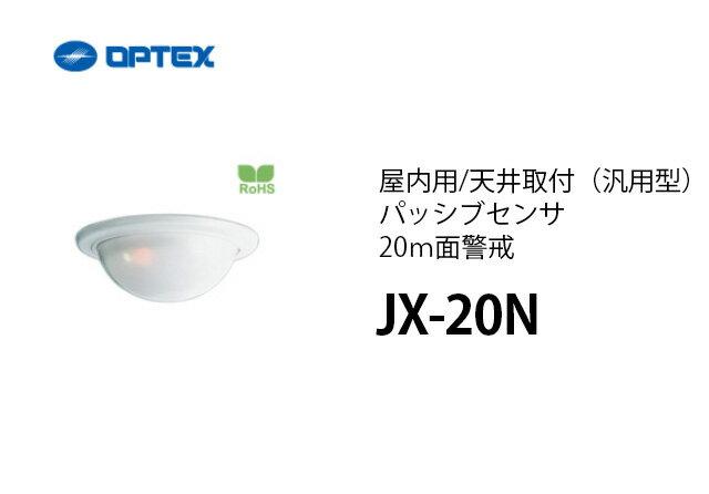 【エントリーでポイント3倍!】JX-20N OPTEX(オプテックス) 屋内用/天井取付(汎用型)パッシブセンサ 20m面警戒