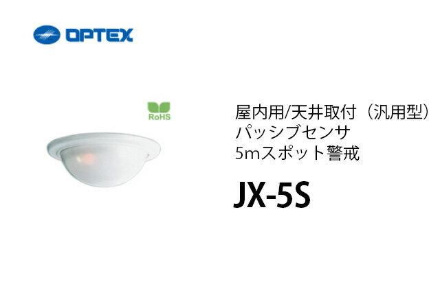 【エントリーでポイント3倍!】JX-5S OPTEX(オプテックス) 屋内用/天井取付(汎用型)パッシブセンサ5mスポット警戒