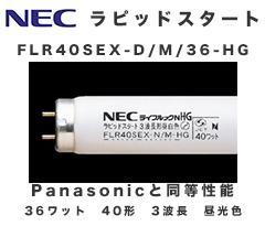 【エントリーでポイント3倍!】【25本1ケース】FLR40SEX-D/M/36-HG NEC製 36ワット 昼光色 40形直管蛍光灯   パナソニック(Panasonic)パルックと同等の性能