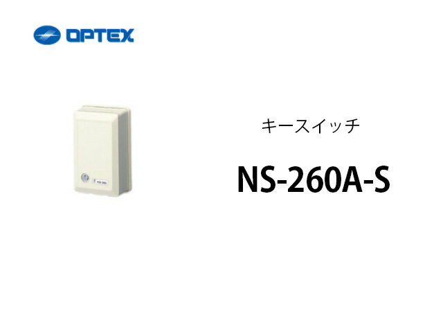 【PC限定 エントリーでポイント10倍!】NS-260A-S OPTEX(オプテックス) キースイッチ
