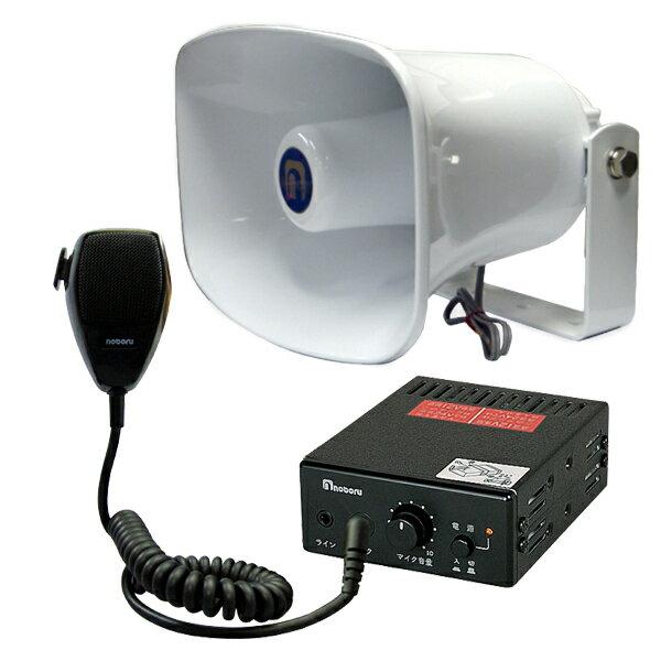 【エントリーでポイント2倍!】D21A3 noboru(ノボル電機製作所)マイク放送用アンプ YA-422と樹脂製ホーンスピーカ NP-325セット