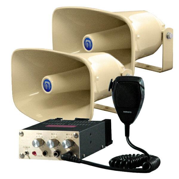 【エントリーでポイント2倍!】D42A2 noboru(ノボル電機製作所)マイク放送用アンプ YA-2041と樹脂製ホーンスピーカ NP-520×2セット