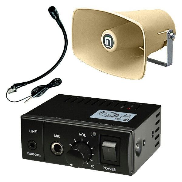 【エントリーでポイント2倍!】E11B4 noboru(ノボル電機製作所) マイク放送用アンプ YA-414Bと樹脂製ホーンスピーカ NP-110Yと建設機械用マイク MC-9115Bセット