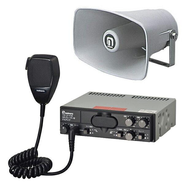 【エントリーでポイント2倍!】E11S2 noboru(ノボル電機製作所)デジタルオーディオシステム YD-314Bと樹脂製ホーンスピーカ NP-110セット