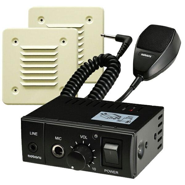 【エントリーでポイント2倍!】E12B noboru(ノボル電機製作所) マイク放送用アンプ YA-414Bと防水型壁埋込スピーカ PS-105とハンド型ダイナミックマイクロホン MC-0127セット