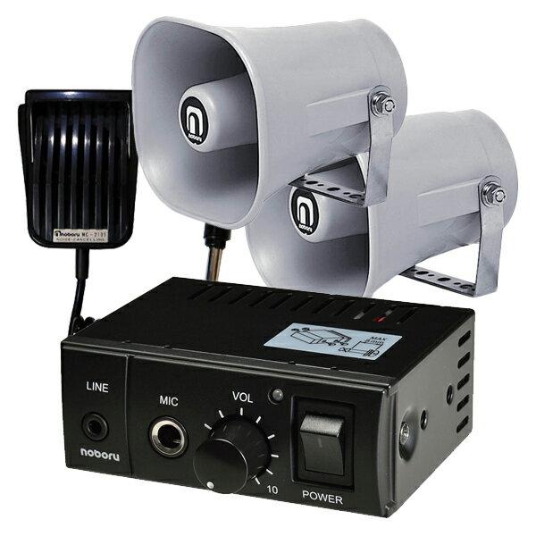 【エントリーでポイント2倍!】E12B5 noboru(ノボル電機製作所) マイク放送用アンプ YA-414Bと樹脂製ホーンスピーカ NP-105とハンド型ダイナミックマイクロホン MC-2105セット