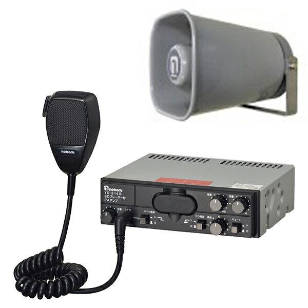 【エントリーでポイント2倍!】E18S3 noboru(ノボル電機製作所) デジタルオーディオシステム YD-314Bと小型耐熱スピーカ SC-113Cセット