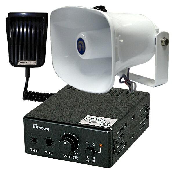 【エントリーでポイント2倍!】E21A4 noboru(ノボル電機製作所)マイク放送用アンプ YA-424Bと樹脂製ホーンスピーカ NP-325とハンド型ダイナミックマイクロホン MC-2105セット