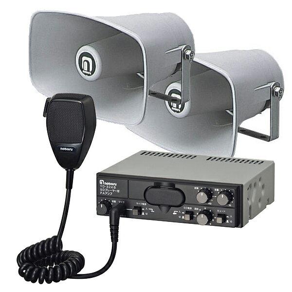 【エントリーでポイント2倍!】E22S2 noboru(ノボル電機製作所) デジタルオーディオシステム YD-324Bと樹脂製ホーンスピーカ NP-110×2セット