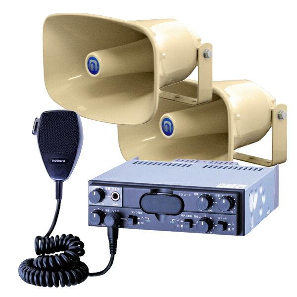 【エントリーでポイント2倍!】E42S noboru(ノボル電機製作所) デジタルオーディオシステム YD-344と樹脂製ホーンスピーカ NP-520×2セット