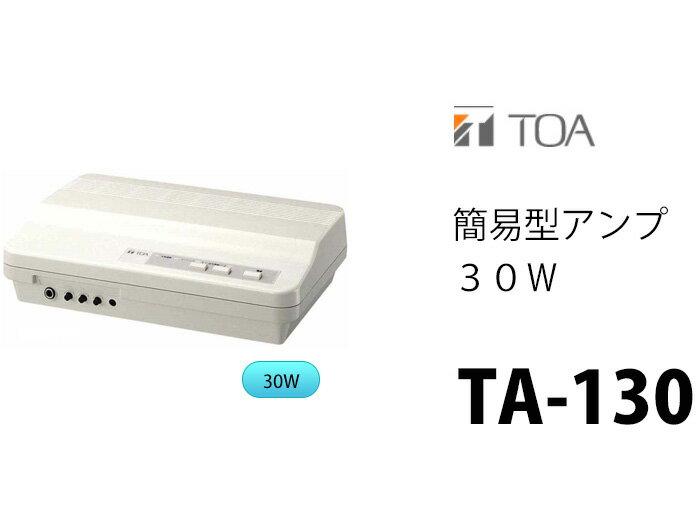 【PC限定 エントリーでポイント10倍!】【送料無料】TOA(ティーオーエー・トーア) TA-130 簡易型アンプ 30W