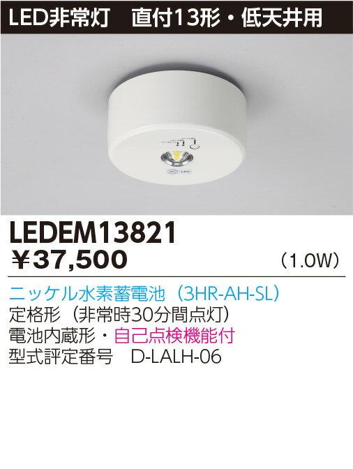 【PC限定 エントリーでポイント10倍!】LEDEM13821 東芝ライテック LED非常用照明器具 低天井用 直付形 JB13W相当<期間限定特価品>