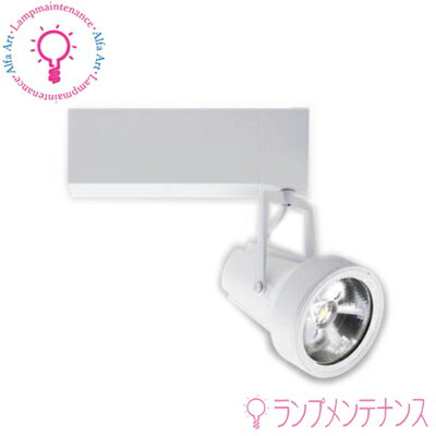 マックスレイ 照明器具 MS10330-80-97 GEMINI-L スポットライト(スーパーマーケット*鮮魚)プラグタイプ(LED:32. 9W)(ホワイト*狭角*LED内蔵・電源装置付) ※回転角 360*調光不可[MS103308097]