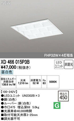【オーデリック】XD466015P3BLED角型埋込ベースライトFHP32Wx4灯相当埋込タイプ 昼白色