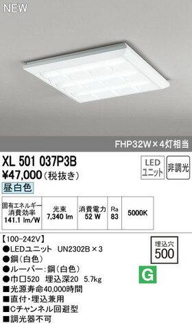 【オーデリック】XL501037P3BLEDスクエア埋込ベースライト直付・埋込兼用タイプFHP32Wx4灯 昼白色