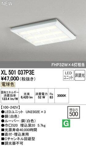 【オーデリック】XL501037P3ELEDスクエア埋込ベースライト直付・埋込兼用タイプFHP32Wx4灯 電球色