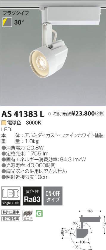 年末ポイント5倍還元セール!コイズミ照明AS41383LハイパワーLEDスポットライト/プラグタイプHID35W相当 電球色