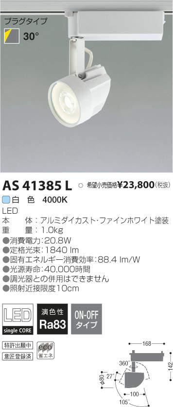 年末ポイント5倍還元セール!コイズミ照明AS41385LハイパワーLEDスポットライト/プラグタイプHID35W相当 白色