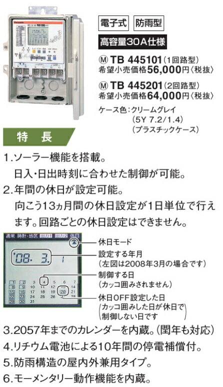 (パナソニック)TB445201 電子式年間カレンダ式防雨型タイマー2回路型