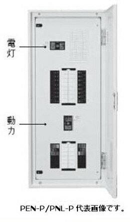 【日東工業】PNL10-36-P102Jアイセーバ協約形プラグイン電灯分電盤主幹100A(NE 108NA 3P 100A)動力回路2個付き電灯分岐回路数36 色ライトベージュ
