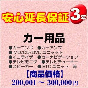 【代引手数料無料】その他 3年間延長保証 カー用品 200001~300000円 H3-CA-139753