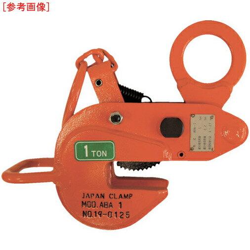 【カード決済OK】日本クランプ 日本クランプ 横つり専用クランプ 0.5t ABA-0.5 ABA-0.5