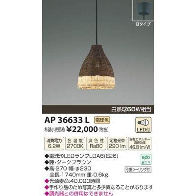 コイズミ LEDペンダント AP36633L
