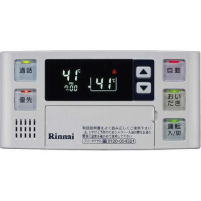 リンナイ ガスふろ給湯器用 インターホン・ボイス機能付 給湯器リモコン BC-120VC