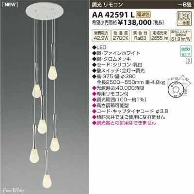 コイズミ LEDシャンデリア(~8畳) AA42591L