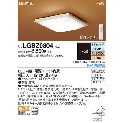 【代引手数料無料】パナソニック シーリングライト LGBZ0804
