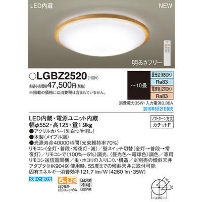 パナソニック シーリングライト LGBZ2520