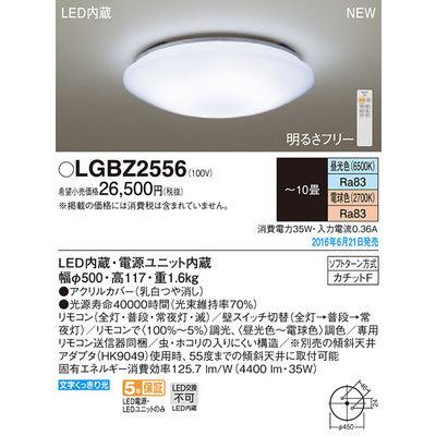 パナソニック シーリングライト LGBZ2556