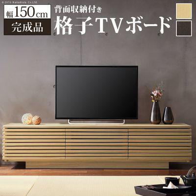 ナカムラ 背面収納付き格子TVボード 〔サルト〕 幅150cm v0100029br