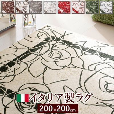 ナカムラ イタリア製ゴブラン織ラグ Camelia〔カメリア〕200×200cm ラグ ラグカーペット 正方形 61000364ig