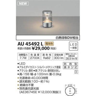 コイズミ 門柱灯 AU45492L