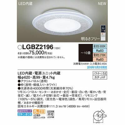 【代引手数料無料】パナソニック シーリングライト LGBZ2196