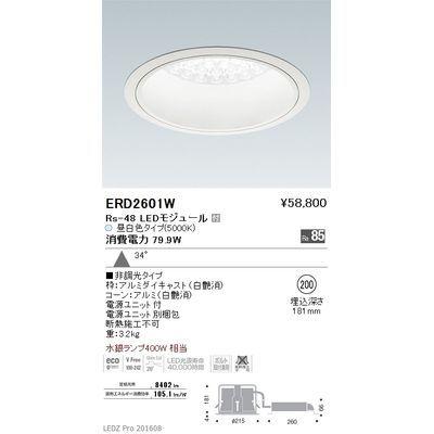 【代引手数料無料】遠藤照明 LEDZ Rs series ベースダウンライト:白コーン ERD2601W