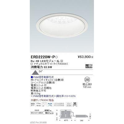 【代引手数料無料】遠藤照明 LEDZ Rs series ベースダウンライト:白コーン ERD2220W-P
